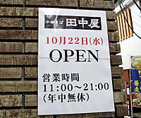 Tanakayaeigyo