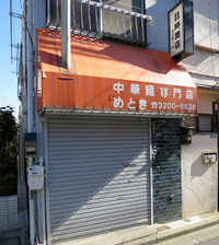 Metokiyasumi2