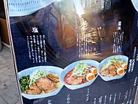 Nukashimenu3