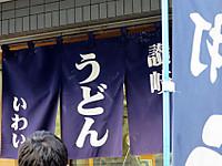 Udoniwai