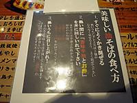 Ryomamenu4