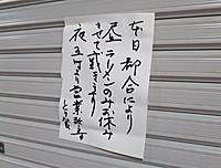 Torisaiyasumi