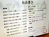 Shiroboshimenu