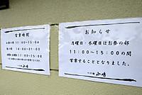 Yamazakieigyo
