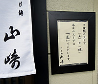 Yamazakigotoen