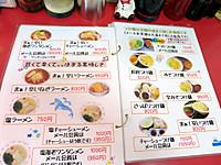 Tukakoshimenu3