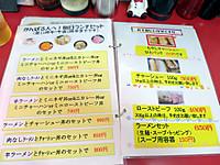 Tukakoshimenu6