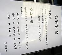 Ryuosusume