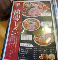Motoishimenu1