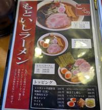 Motoishimenu3
