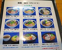 Keikomenu1