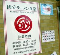 Kokubuneigyo
