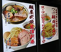 Musashibetumenu2