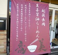 Tatsumikoujyo