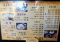 Tatsumimenu1