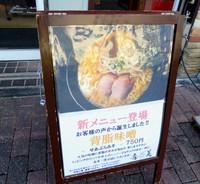 Tatsumimenu2