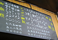 Maekawamenu1