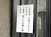 Hechikantyui