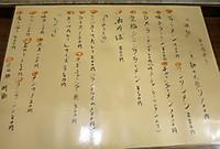 Akatsukimenu1