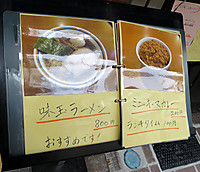 Akatsukimenu2