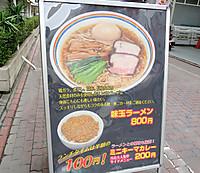 Akatsukimenu3