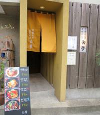 Byakumuomote