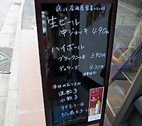 Iseyamenu3