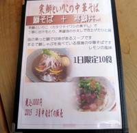 Yoshikawamenu3