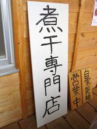 Yoshikawaniboshi