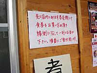 Yoshikawasyokuken