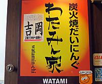 Yoshiokakanban