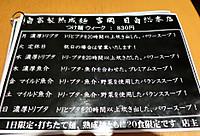 Yoshiokamenu1