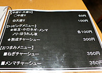 Yoshiokamenu2