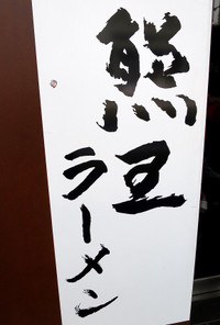 Kumaoukanban