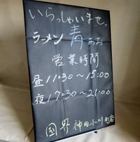 Aoeigyo
