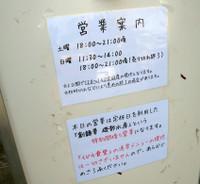 Isobeeigyo