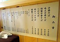Katumotomenu1