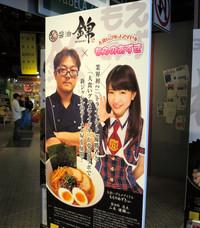 Moenonishikikanban2