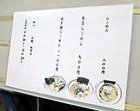 Hayashimenu