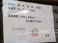 Syuneigyo