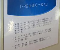 Isshinsetumei3