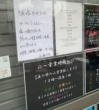 Toukaeigyo2