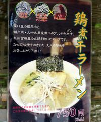 Houkiboshimenu12