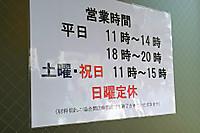 Toshiokaeigyo
