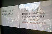 Toshiokaonegai