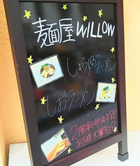 Willowmenu