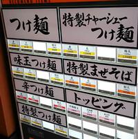 Takenojimenu1