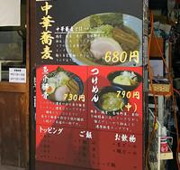 Nagoshimenu