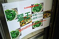 Nagioomiyamenu2