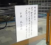 Hananorenyasumi